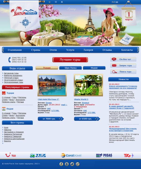 Туристична фірма